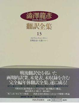 澁澤龍彦翻訳全集 13 エロティシズム