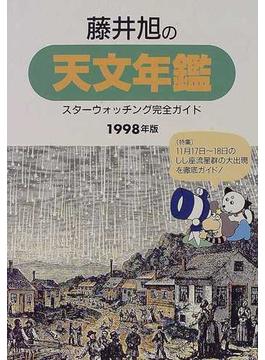 藤井旭の天文年鑑 スターウォッチング完全ガイド 1998年版