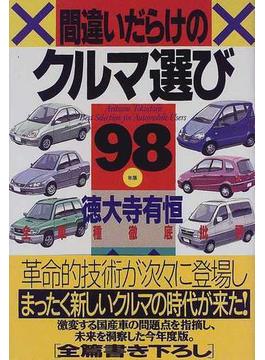 間違いだらけのクルマ選び 全車種徹底批評 '98年版