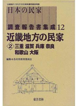 日本の民家調査報告書集成 復刻 12 近畿地方の民家 2 三重 滋賀 兵庫 奈良 和歌山 大阪