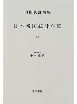 日本帝国統計年鑑 復刻版 39