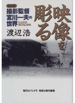 映像を彫る 撮影監督宮川一夫の世界 改訂版
