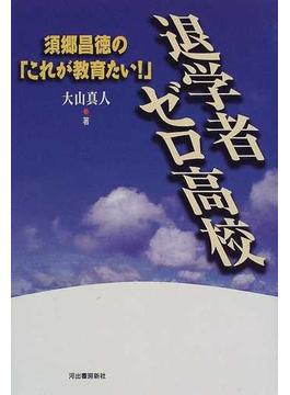 退学者ゼロ高校 須郷昌徳の「これが教育たい!」
