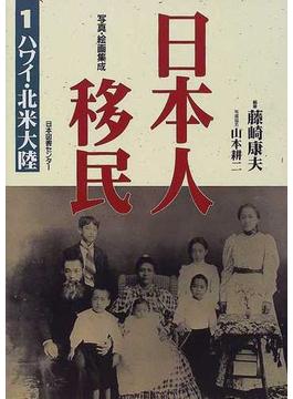 日本人移民 写真・絵画集成 1 ハワイ・北米大陸