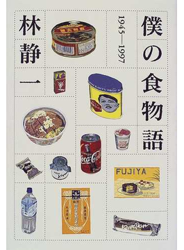 僕の食物語 1945−1997