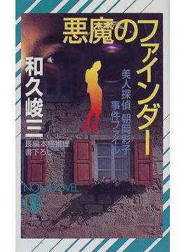 悪魔のファインダー 美人探偵朝岡彩子事件ファイル(ノン・ノベル)