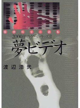 2000年のゲーム・キッズ 仮想科学小説集 2 夢ビデオ