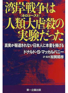 湾岸戦争は人類大虐殺の実験だった 真実が報道されない日本人に本書を捧げる