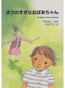 ボクのすきなおばあちゃん 黒田恵子詩集