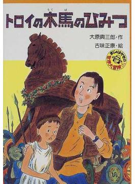 トロイの木馬のひみつ まじょはかせの世界大冒険 6