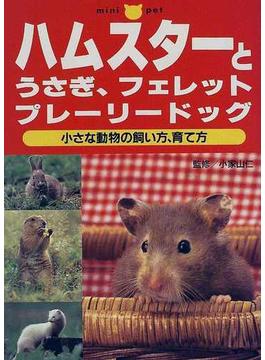 ハムスターとうさぎ、フェレット、プレーリードッグ 小さな動物の飼い方、育て方