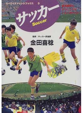 サッカー 基本練習もテクニックもこれ1冊でOK!