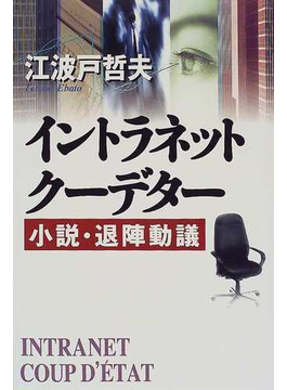 イントラネット・クーデター 小説・退陣動議
