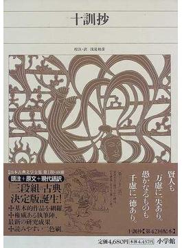 新編日本古典文学全集 51 十訓抄