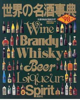 世界の名酒事典 '98年版
