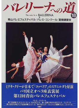 バレリーナへの道 Vol.18 青山バレエフェステバル/バレエ・コンクール/夏期講習会