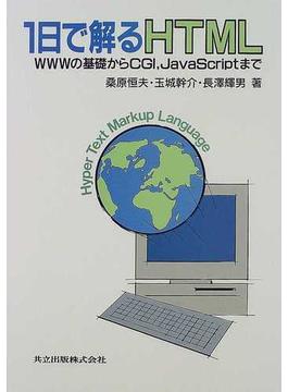 1日で解るHTML WWWの基礎からCGI,JavaScriptまで
