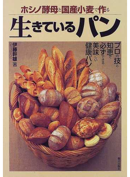 生きているパン ホシノ酵母と国産小麦で作る