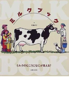 ミルクブック ミルクのむこうになにが見える?