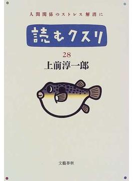 読むクスリ 28