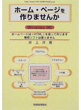 ホーム・ページを作りませんか Windows 95