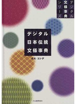 デジタル日本伝統文様事典