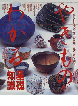 やきものがわかる基礎知識 美しい日本のやきものを知る・見る・買う・使う