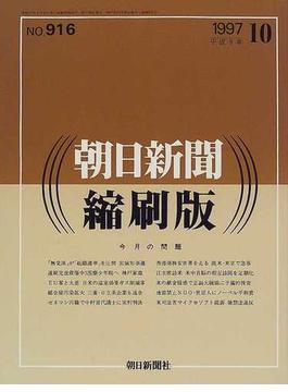 朝日新聞縮刷版 1997 10