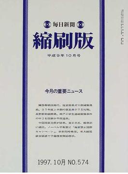 毎日新聞縮刷版 1997 10