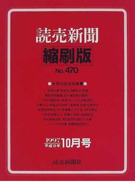読売新聞縮刷版 1997 10