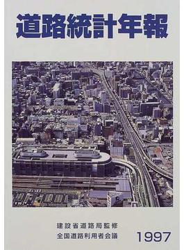 道路統計年報 1997年版