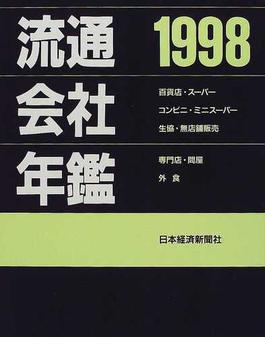 流通会社年鑑 1998