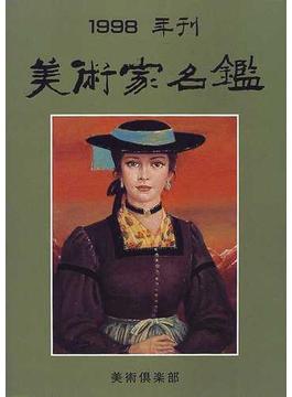 美術家名鑑 1998年版