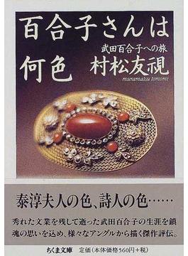 百合子さんは何色 武田百合子への旅(ちくま文庫)