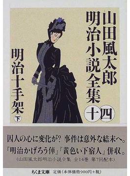 山田風太郎明治小説全集 14 明治十手架 下(ちくま文庫)