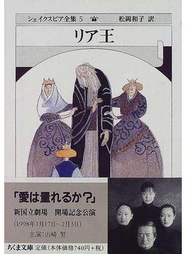 シェイクスピア全集 5 リア王(ちくま文庫)