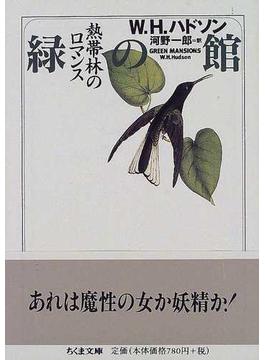 緑の館 熱帯林のロマンス(ちくま文庫)