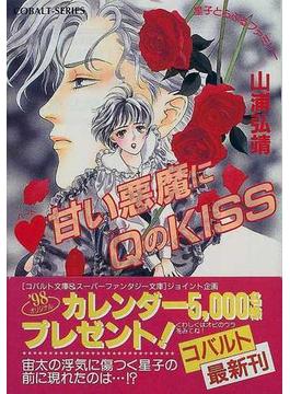 ♥甘い悪魔にQのKISS(コバルト文庫)