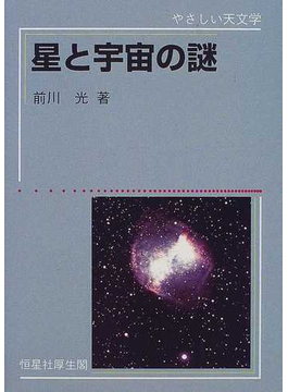 星と宇宙の謎