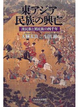 東アジア民族の興亡 漢民族と異民族の四千年
