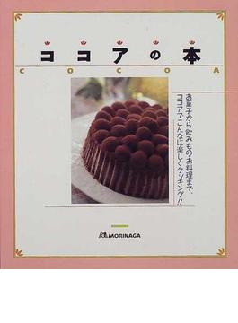 ココアの本 お菓子から飲みもの・お料理まで、ココアでこんなに楽しくクッキング!!