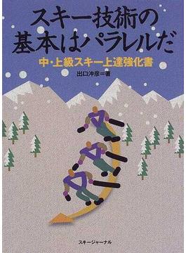 スキー技術の基本はパラレルだ 中・上級スキー上達強化書