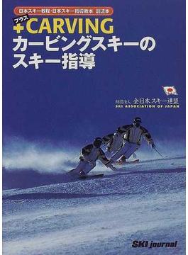 +CARVING・カービングスキーのスキー指導 『日本スキー教程・日本スキー指導教本』副読本