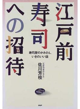 江戸前寿司への招待 寿司屋のかみさん、いきのいい話