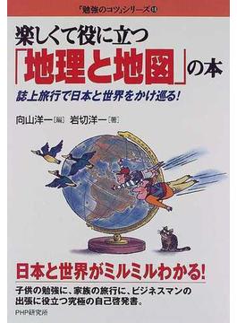 楽しくて役に立つ「地理と地図」の本 誌上旅行で日本と世界をかけ巡る!(「勉強のコツ」シリーズ)