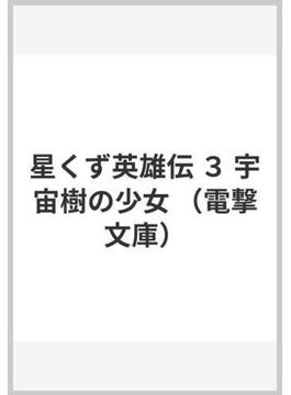 星くず英雄伝 3 宇宙樹の少女(電撃文庫)