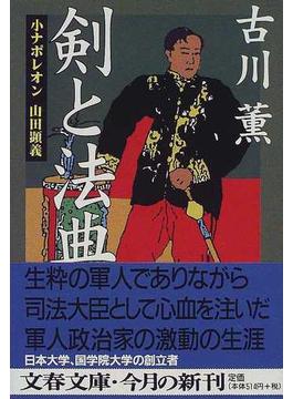 剣と法典 小ナポレオン山田顕義(文春文庫)