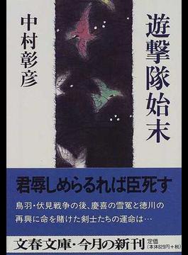遊撃隊始末(文春文庫)