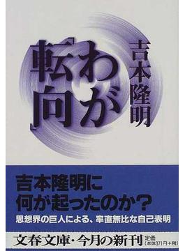 わが「転向」(文春文庫)