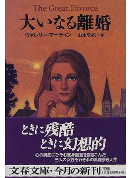 大いなる離婚(文春文庫)